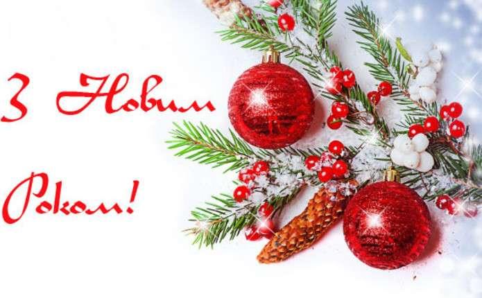 Вітання колегам, партнерам та всій нашій дружній чернігівській родині з Новим роком та Різдвом!