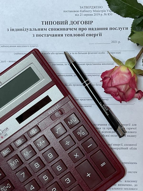 Інформація для споживачів про внесення змін до законодавчих актів, якими регулюються взаємовідносини між виконавцями послуг та споживачами в процесі надання та споживання житлово-комунальних послуг